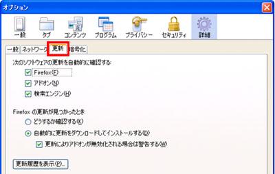 図1 Firefoxのソフトウェア更新設定