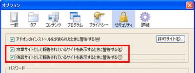 図2 不正サイト警告についてのセキュリティ設定