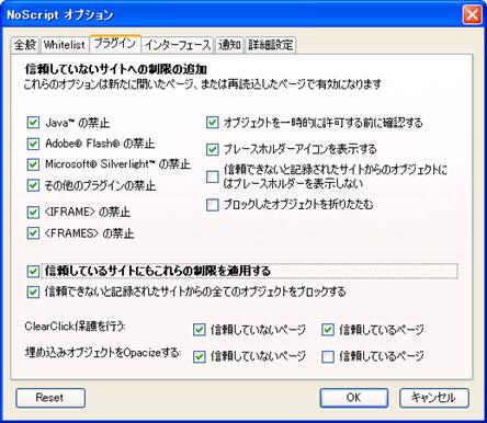 図5 Firefoxの機能拡張、NoScriptの設定画面