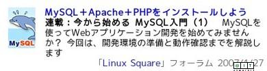 連載記事 「今から始める MySQL入門」 via kwout