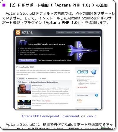 Aptanaなら開発環境とクラウドの連携が超お手軽! (2/4) - @IT via kwout