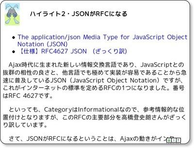 Ajax うきうき Watch 第11回 JSONがRFCになり、どんどんこなれるAjaxサービス via kwout