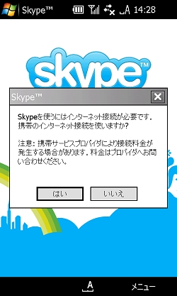WILLCOM 03にWindows Mobile版SkypeをインストールしてPHSのインターネット接続で利用することもできる