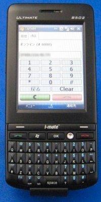 今回借りたのは「i-mate」のWindows Mobile端末