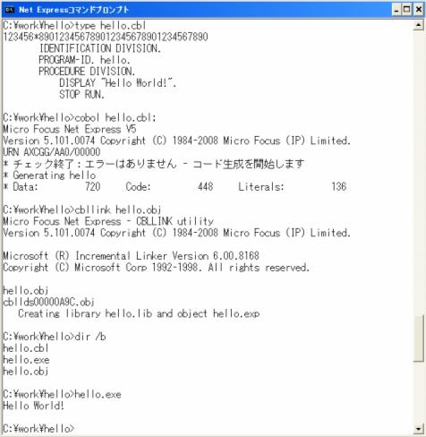 COBOLコンパイラ
