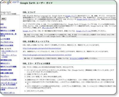 KML について - Google Earth ユーザー ガイド via kwout