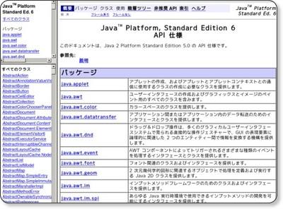 概要 (Java Platform SE 6) via kwout