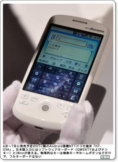 ドコモ、HTC製Android端末を6〜7月発売へ − @IT via kwout