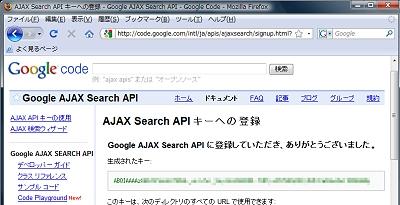 図1  Google AJAX Search API キーの取得