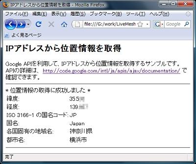 図2 IPアドレスから位置情報を取得