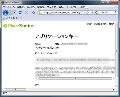 図4 PlaceEngine アプリケーションキーの取得