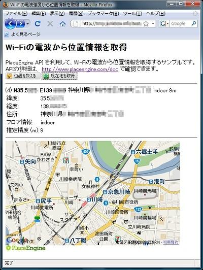 図5 PlaceEngine を利用した Wi-Fiの電波による位置取得とGoogle Maps との連携