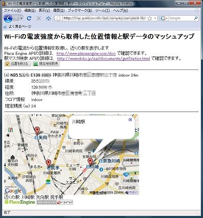 図6 Wi-Fiを利用して取得した位置情報と駅データのマッシュアップ