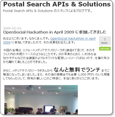 Postal Search APIs & Solutions ブログ: OpenSocial Hackathon in April 2009 に参加してきました