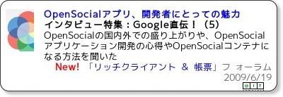 「インタビュー特集:Google直伝!(5)」 - @IT