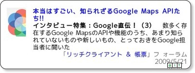 「インタビュー特集:Google直伝!(3)」 - @IT