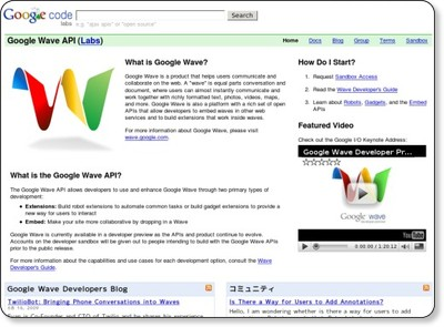 Google Wave API - Google Code