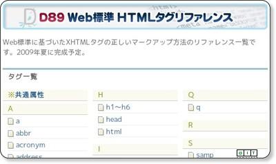 D89 Web標準HTMLタグリファレンス ─ デザインハック@IT via kwout