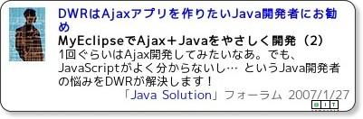 MyEclipseでAjax+Javaをやさしく開発 via kwout