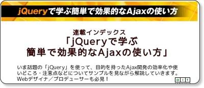連載インデックス「jQueryで学ぶ簡単で効果的なAjaxの使い方」 - @IT via kwout