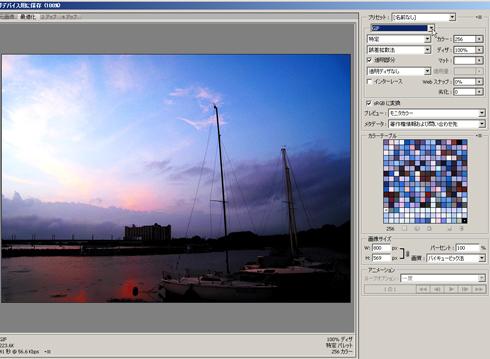 図2 GIF画像