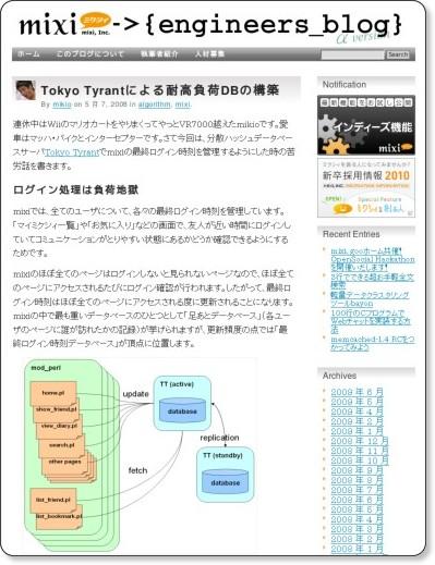 mixi Engineers' Blog ≫ Tokyo Tyrantによる耐高負荷DBの構築 via kwout