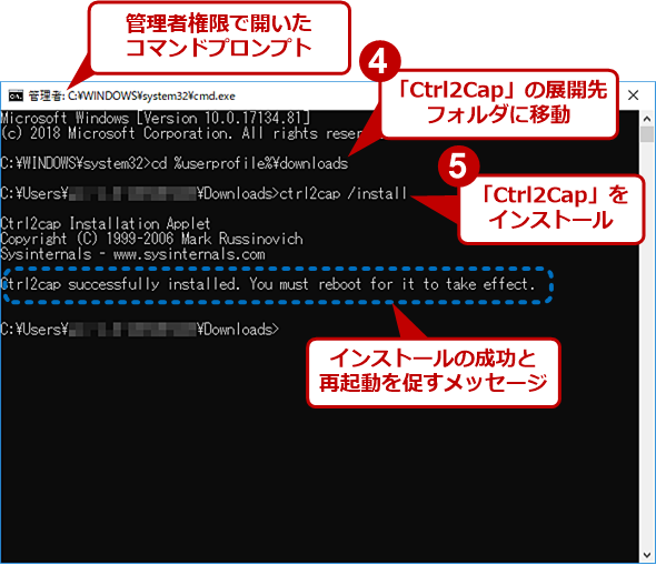 「Ctrl2cap」のインストール画面