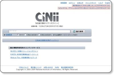 CiNii - NII論文情報ナビゲータ