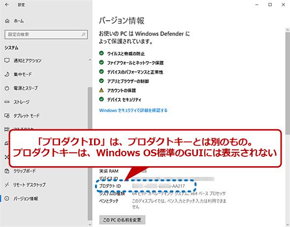 [Windowsの設定]画面−[システム]の[バージョン情報]の画面