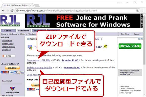 RJL Softwareの「Windows Product Key Viewer」ダウロードページ
