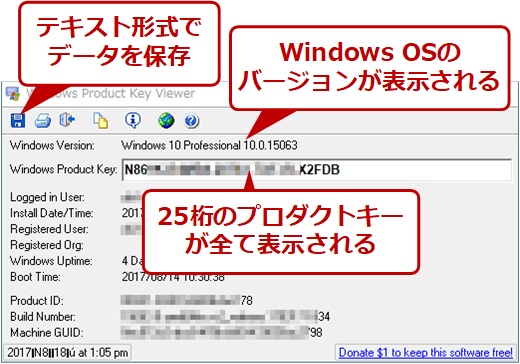 Windows Product Key Viewerの実行画面