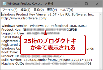Windows Product Key Viewerのデータ保存結果