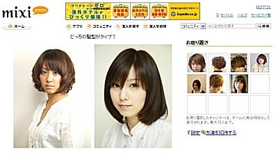 mixiアプリ「チャンネー」では、2枚の写真から好みの髪形を選び「お取り置き」(コレクション)ができる。男性と女性の両方に対応しているが、なぜか名前は「チャンネー」
