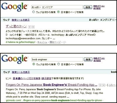 あんどうさんは、自他ともに認めるおっぱいエンジニア。この分野(どんな分野だ?)ではGoogleの検索結果で日本語でも英語でもトップ(2009年7月14日現在)