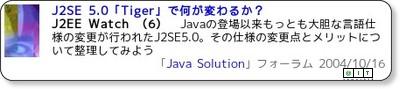 Javaプログラミング - @IT via kwout