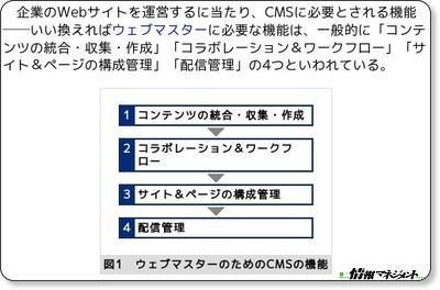 """""""シームレス""""が生み出すCMSのビジネス活用シーン − @IT情報マネジメント"""