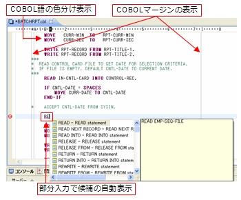 Eclipse COBOLプラグインの実装1