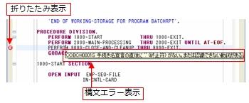 Eclipse COBOLプラグインの実装3