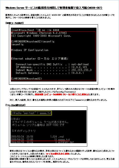 図3 脆弱性を利用した侵入証跡レポートの例