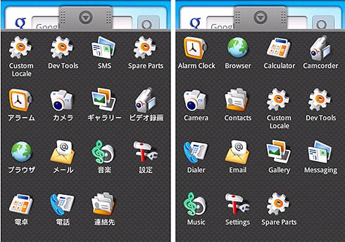 図2 日本語版と英語版のアプリ一覧