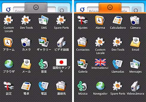 図5 国際化対応したAndroidアプリ