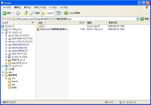 図10-2 更新後のファイルのアイコン(※クリックで拡大)