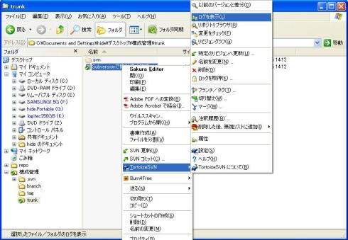 図12-1 更新したファイルの履歴を表示する