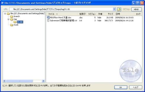 図17-3 リポジトリブラウザから、各バージョンも取得できる