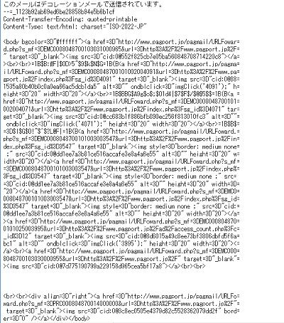デコメの本文はHTML