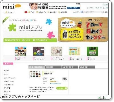 mixiアプリが開始、PC版からスタート − @IT via kwout