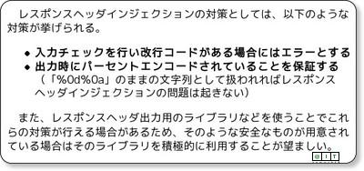 レスポンスヘッダ+改行コード=脆弱性?! − @IT