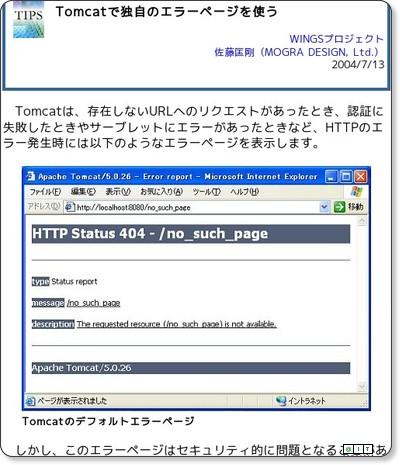 @IT:Java TIPS -- Tomcatで独自のエラーページを使う
