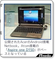 COMPUTEX TAIPEI 2009:Acer、Android搭載PCを公開──今後、Netbookは「WindowsかAndroid」選択可能に - ITmedia +D PC USER via kwout