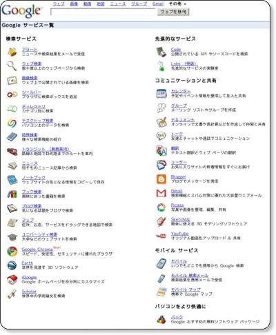 Google サービス一覧 via kwout